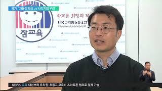 2019.12.30 기초학력 진단 '지필고사&#…