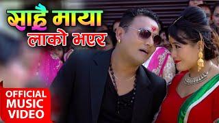 New Panchebaja Song 2016 / 2073 Sarai Maya Lako सार्है माया लाको भएर Baburam Sharma & Tika Pun
