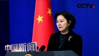 [中国新闻] 中国外交部:对西方主流媒体选择性失语感到失望 | CCTV中文国际