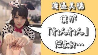 【日向坂46】河田陽菜の飼い犬「わんわん」【渡邉美穂】