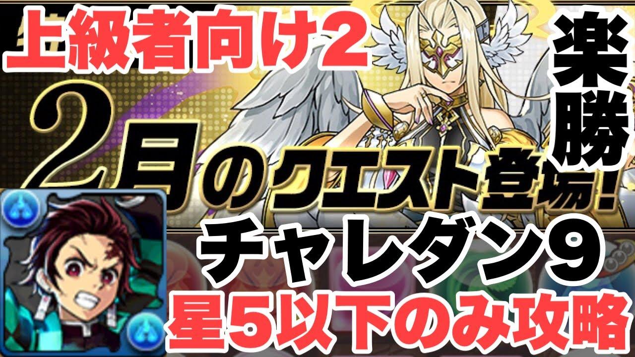 パズドラ チャレンジ 9 【パズドラ】チャレダン9の安定攻略パーティー編成(4月チャレンジ9)