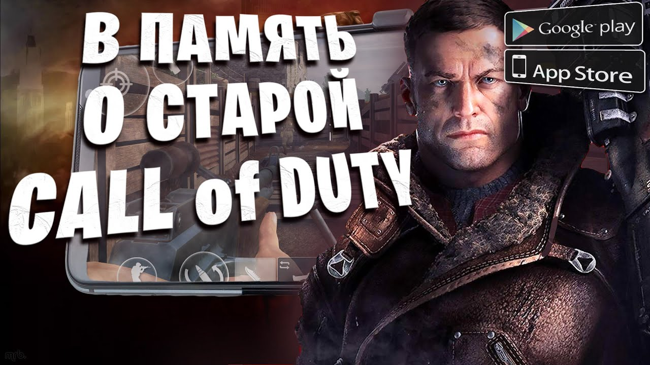 📱Вспоминаем Call of Duty. Обзор World War 2 - Battle Combat на Андроид iOS