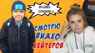 СМОТРЮ ВИДЕО СВОИХ ХЕЙТЕРОВ 2