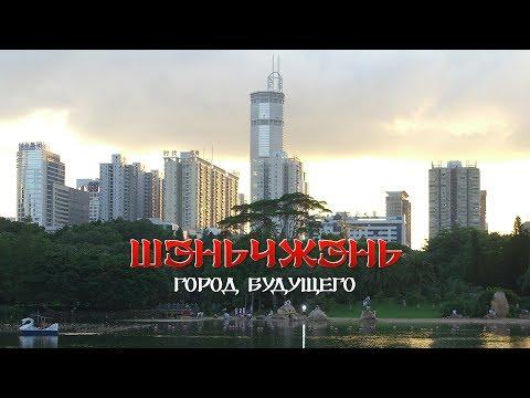 Шэньчжэнь - город
