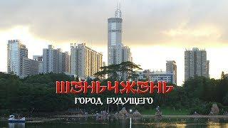 Шэньчжэнь - город Будущего