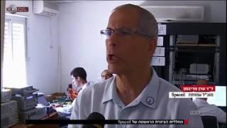 מבט - חללית ישראלית על הירח | כאן 11 לשעבר רשות השידור