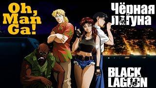 Обзор аниме и манги Чёрная лагуна | Black Lagoon anime and manga review