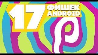 Топ новых фишек Android P (9)