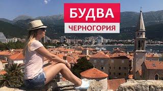 БУДВА Черногория 2021 отдых пляжи цены еда экскурсии