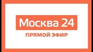 Смотреть видео Прямой эфир – Москва 24 // Москва 24 онлайн онлайн