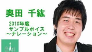 声のプロダクションキャラのタレント「奥田 千紘」のサンプルボイスです...