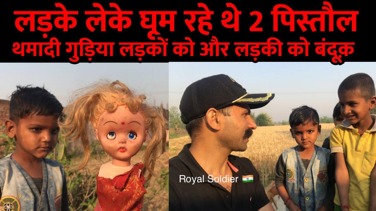 ये Video सबको समझ नहीं आएगा, लड़कों को बंदूक़ लड़कियों को गुड़िया क्यूँ ?Royal Soldier Family Can