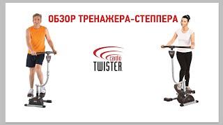 ОБЗОР Тренажера степпера Cardio Twister Кардио Твистер