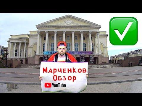 Трейлер канала ✦ Марченков Обзор (18+)
