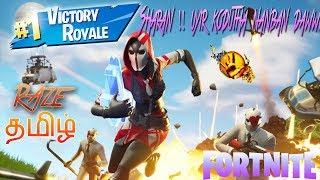 Fortnite tamil !! Getaway LTM Victory royale !! Raze Tamil