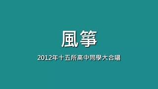2012年十五所高中同學大合唱 / 風箏【歌詞】