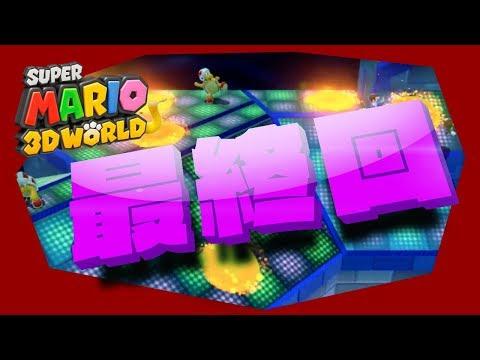 【4人実況】ぶっ壊れるまで止まらないスーパーマリオ3Dワールド#17 最終回