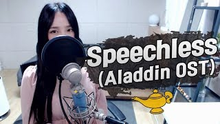Naomi Scott - Speechless|영화 '알라딘' OST ('Aladdin' OST) COVER by 새송|SAESONG