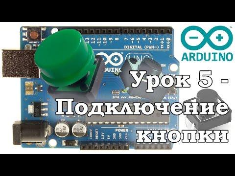 Arduino /// Урок 5 - Подключение кнопки