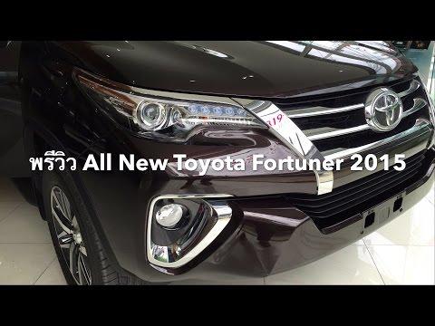 พรีวิว All New Toyota Fortuner 2015 รุ่น 2.8V A/T 4WD ราคา 1,599,000 บาท