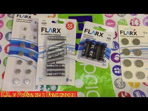 Батарейки Flarx из  Fix Price. Реальный отзыв о батарейках  Flarx из Fix Price.