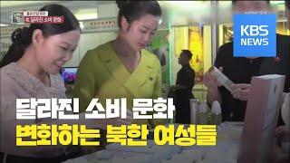 [클로즈업 북한] 달라…