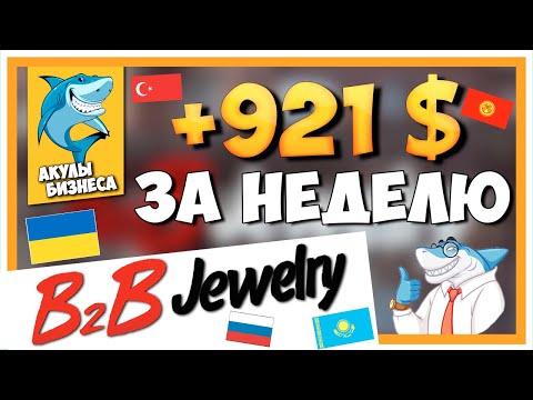 B2B Jewelry - ЗАРАБОТАЛ ЗА НЕДЕЛЮ 921$ | ЧЕМ НАС ПОРАДУЕТ Б2Б В 2020 ГОДУ ?! / #ArturProfit