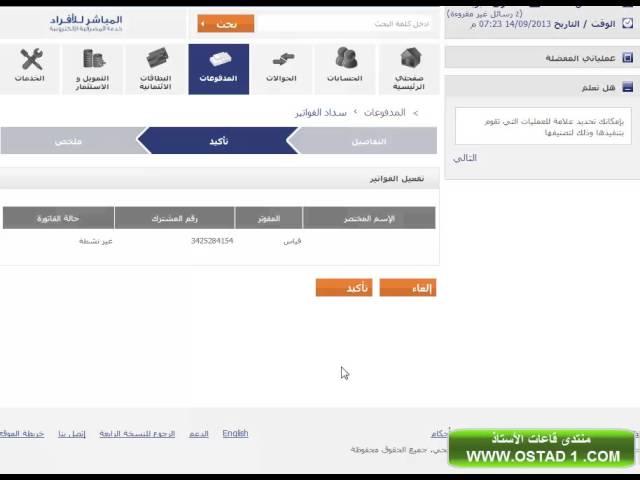 طريقة تسديد قياس من الجوال عن طريق مباشر الراجحي سعودية نيوز