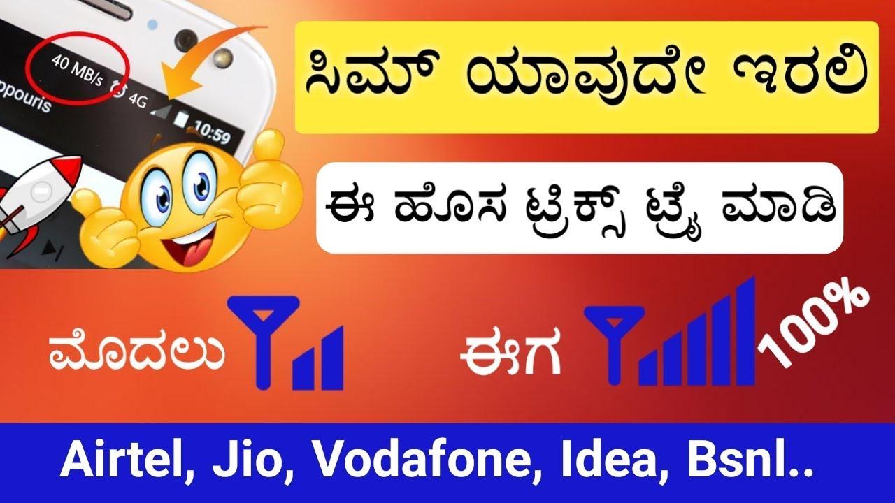Download ಸಿಮ್ ಯಾವುದೇ ಇರಲಿ, Increase net speed 100% working latest Oct 2019 👍 Kannada