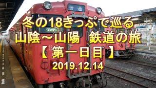 冬の18きっぷで巡る山陰~山陽鉄道の旅【第一日目】2019.12.14