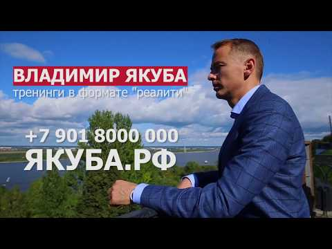 Мотивация на успех бизнес-тренер Владимир Якуба