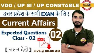 # VDO || UP SI || UP CONSTABLE || UP SUPER CURRENT AFFAIRS class-02 || By VIVEK SIR || CLASS 02