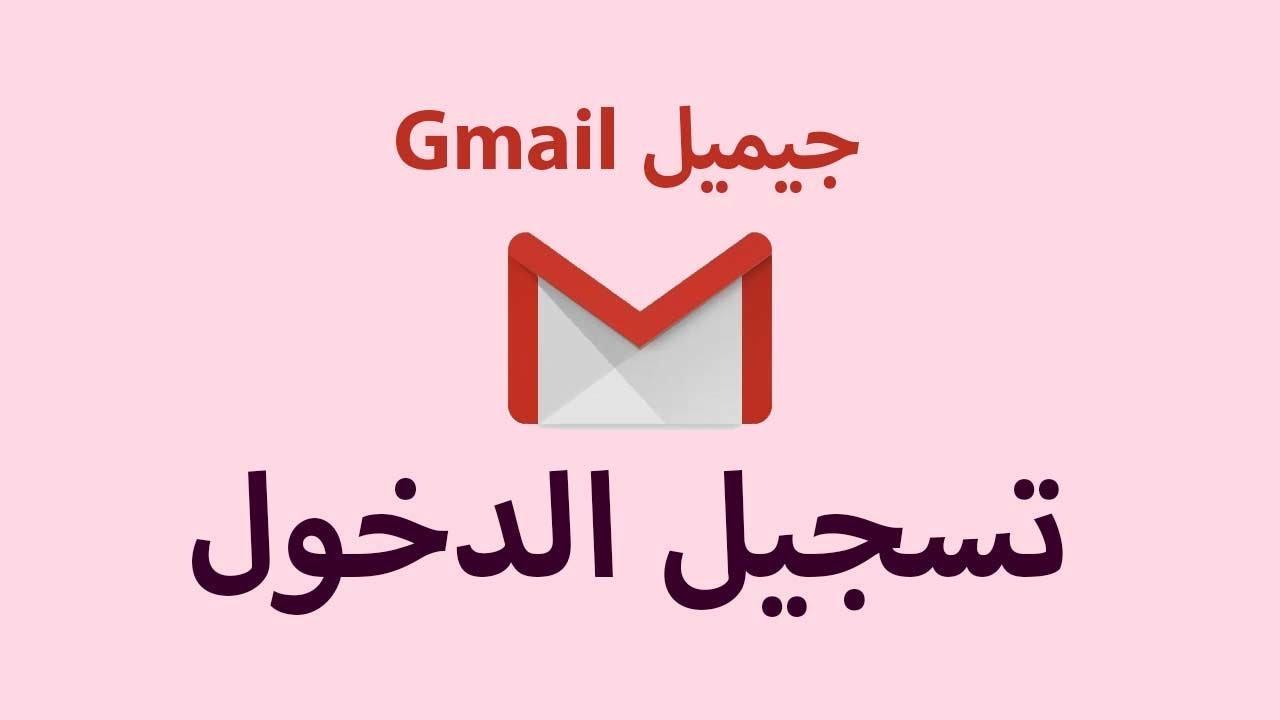 طريقة تسجيل دخول بريد الكتروني Gmail من الكمبيوتر Youtube