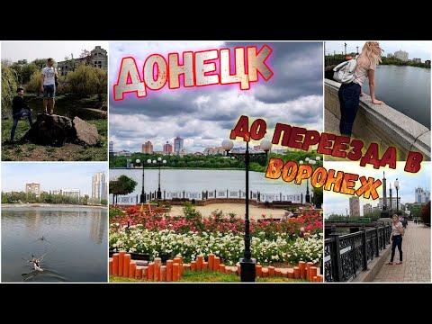 Переезд из Донецка