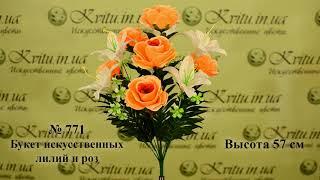 3D Обзор Букета 771 Искусственные Лилии и Розы, 57 см