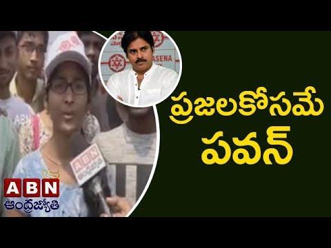 Public Opinion On Pawan Kalyan Janasena Formation Meeting In Guntur District | ABN Telugu
