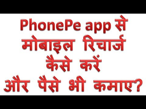 How to recharge mobile phone using PhonePe app in Hindi