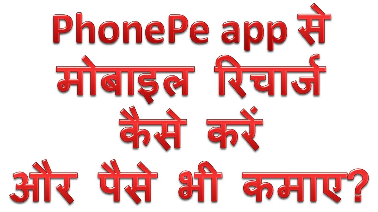 How to recharge mobile phone using PhonePe app in Hindi | PhonePe app se  mobile recharge kaise kare