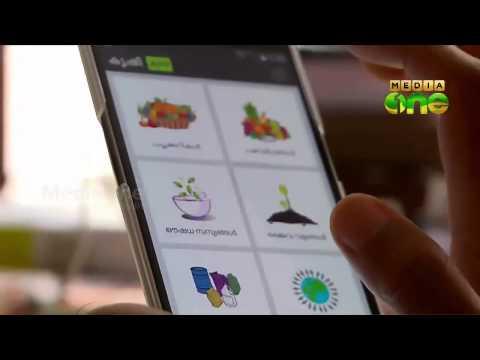 Krishi App (കൃഷി   ആപ് )- in Media One