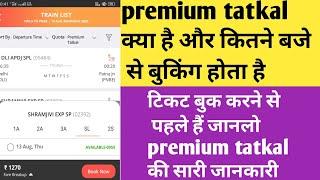 premium tatkal क्या है ?और कितने बजे  से बुकिंग होता है। IRCTC premium tatkal ticket booking