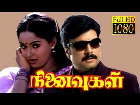 Ninaivugal | Karthik,Radha,Sripriya | Tamil Superhit Movie HD