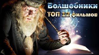 Волшебники. ТОП 12 лучших фильмов