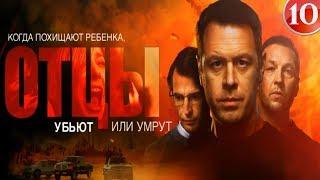 Отцы 10 серия 2017 Новый Русский Боевик фильм сериал HD