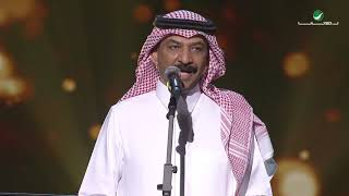 Abade Al Johar … Khalas Erjaa | عبادي الجوهر … خلاص ارجع - حفل الرياض 2018