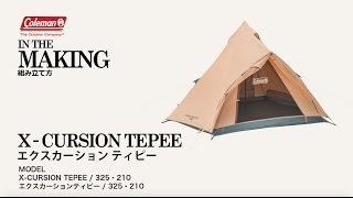 テントの設営方法「エクスカーションティピー」  コールマン