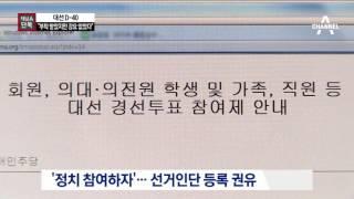 """[채널A단독]2만 명 명단 내고 """"강요 없었다"""" thumbnail"""