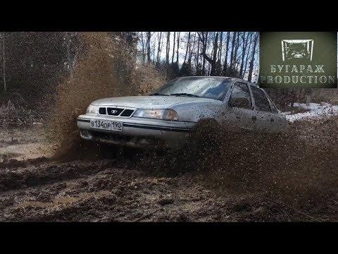 WorkМобиль. Езда в болоте. Опасный буксир! (Обзор Daewoo Nexia)