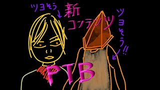YouTube動画:三角様に会いに行く 【Dead by Daylight テストサーバーカスタム】