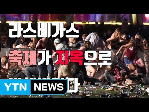 [자막뉴스] 축제가 순식간에 생지옥으로 변해버렸다 / YTN