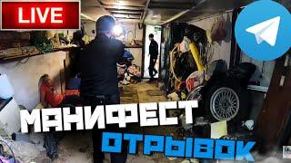✅ОТРЫВОК ИЗ ТЕЛЕГРАММА - Манифест! Manifest channel